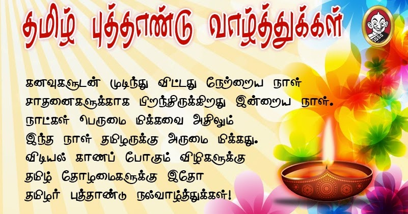 Image result for tamil new year