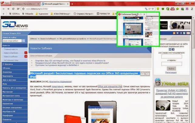 Opera 20 перетаскивание сайтов