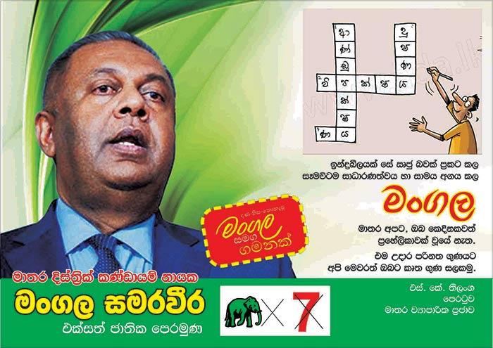 General Election 2015 UNP Mangala Samaraweera for Matara District.