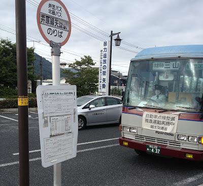北振バス 矢掛駅バス停