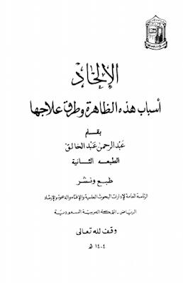 حمل كتاب الإلحاد أسباب هذه الظاهرة وطرق علاجها - عبد الرحمان عبد الخالق