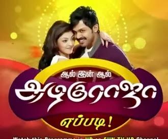 Azhaguraja Eppadi | Dt 14-10-13  | VijayDhasami Special Program Full Watch Online Sun Tv