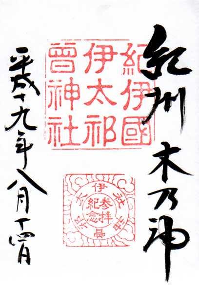伊太祁曽神社の御朱印