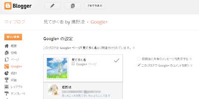 BloggerのGoogle+設定
