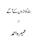 Band Kawarron Ke Aagey (Romantic Urdu Novels) By Umera Ahmed complete in pdf