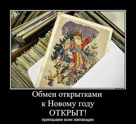 Люблю почтовые приятности)