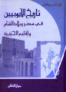 حمل كتاب تاريخ الأيوبيين في مصر وبلاد الشام وإقليم الجزيرة - سهيل طقوش