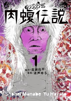 闇金ウシジマくん外伝 肉蝮伝説 第01巻 raw zip dl