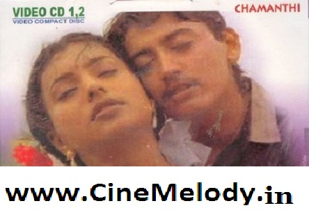 Chamanti Telugu Mp3 Songs Free  Download -1992