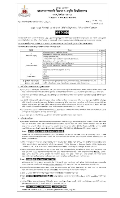 Admission Circular of Mawlana Bhashani Science and Technology University  2015-2016