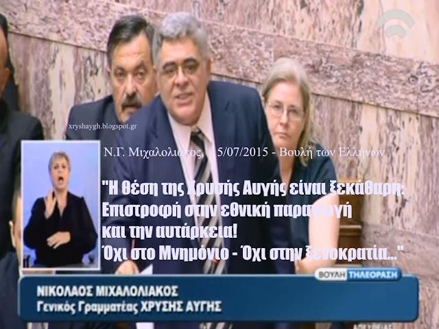 Ν. Γ. Μιχαλολιάκος: Όχι στα Μνημόνια - Όχι στην ξενοκρατία! ΒΙΝΤΕΟ