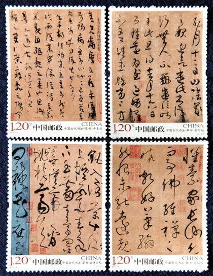 Welcome to pakistan philatelic net club ancient chinese Ancient china calligraphy