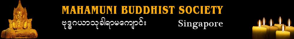 mahamuni buddhist society