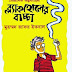Blackholer Baccha (Kid of Blackhole) By Muhammed Zafar Iqbal pdf book read and download