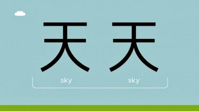 Небо + небо = каждый день