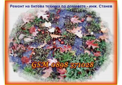 Ремонт на перални, помпа на пералня, вятър, есен, студ, майстор, София, събота, Фейсбук,
