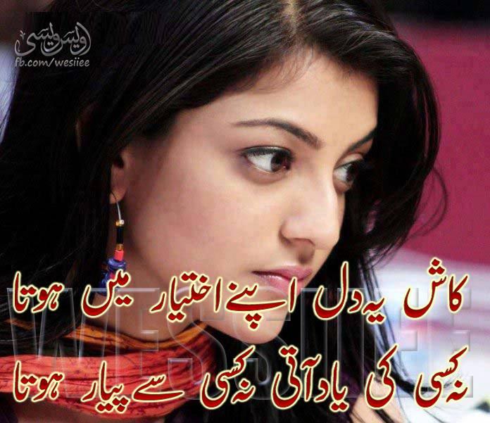 Urdu Poetry Lovers Choice Poetry