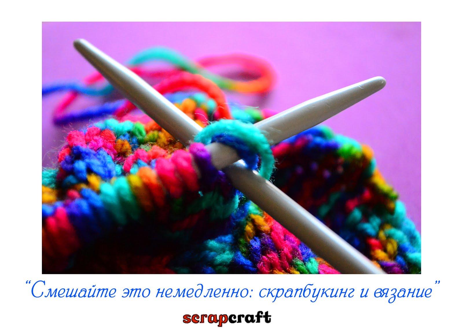 Смешайте это немедленно: скрапбукинг и вязание