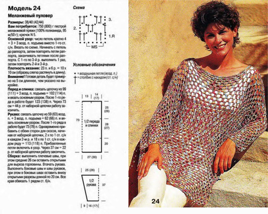 Туника вдохновение филейное вязание 55
