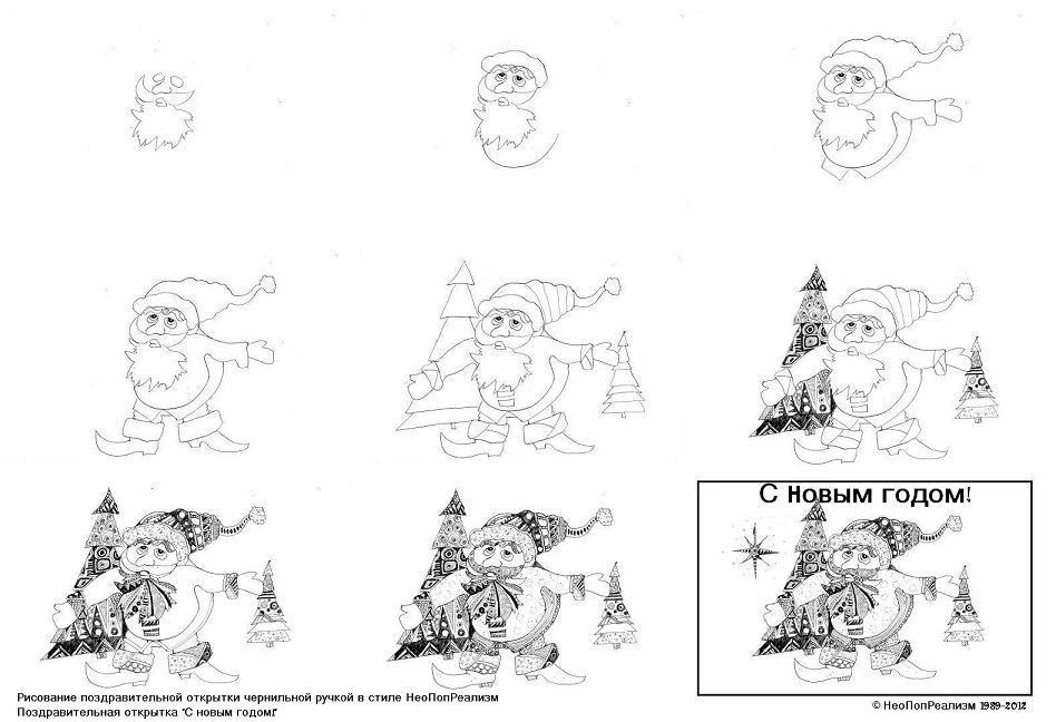 Конспект урока изо открытки на новый год