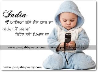 India To Aya Kal Phone Yaar Da Lyrics