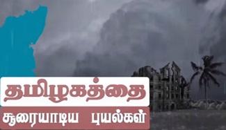 Tamil Nadu Meet last 50 years cyclones