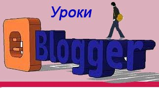 Поради від Blogger!