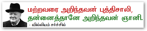 Top 5000 பொது அறிவு - Model Question Paper in Tamil | English