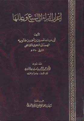 إعراب القراءات السبع وعللها - ابن خالويه الهمذاني النحوي pdf