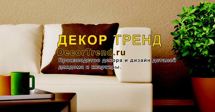 Декор Тренд Производство декора и дизайн деталей