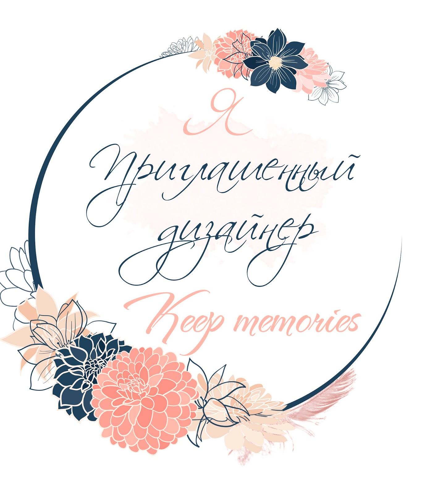 """Я - ПД в блоге """"Храни воспоминания"""""""