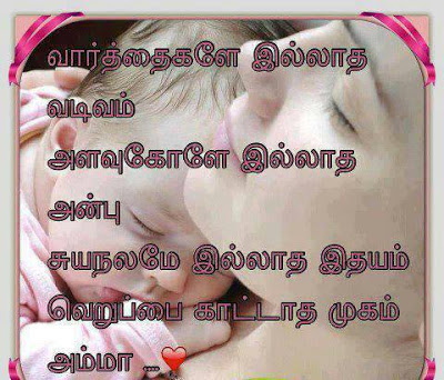 Best Tamil Amma Lines