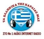 Ακούστε live Lakka Souli Radio Λαϊκά Περιοχή: Internet Radio Web: lakkasouliradio.gr