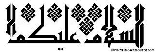 "Kaligrafi Khat Kufi Lapadz ""Assalamu Alaikum"" (Hitam Putih)"