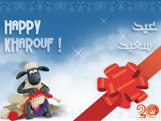 خروف العيد 2013 اجمل مضحكة