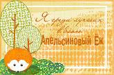 """ТОП 3 в блоге """"Апельсиновый еж"""""""