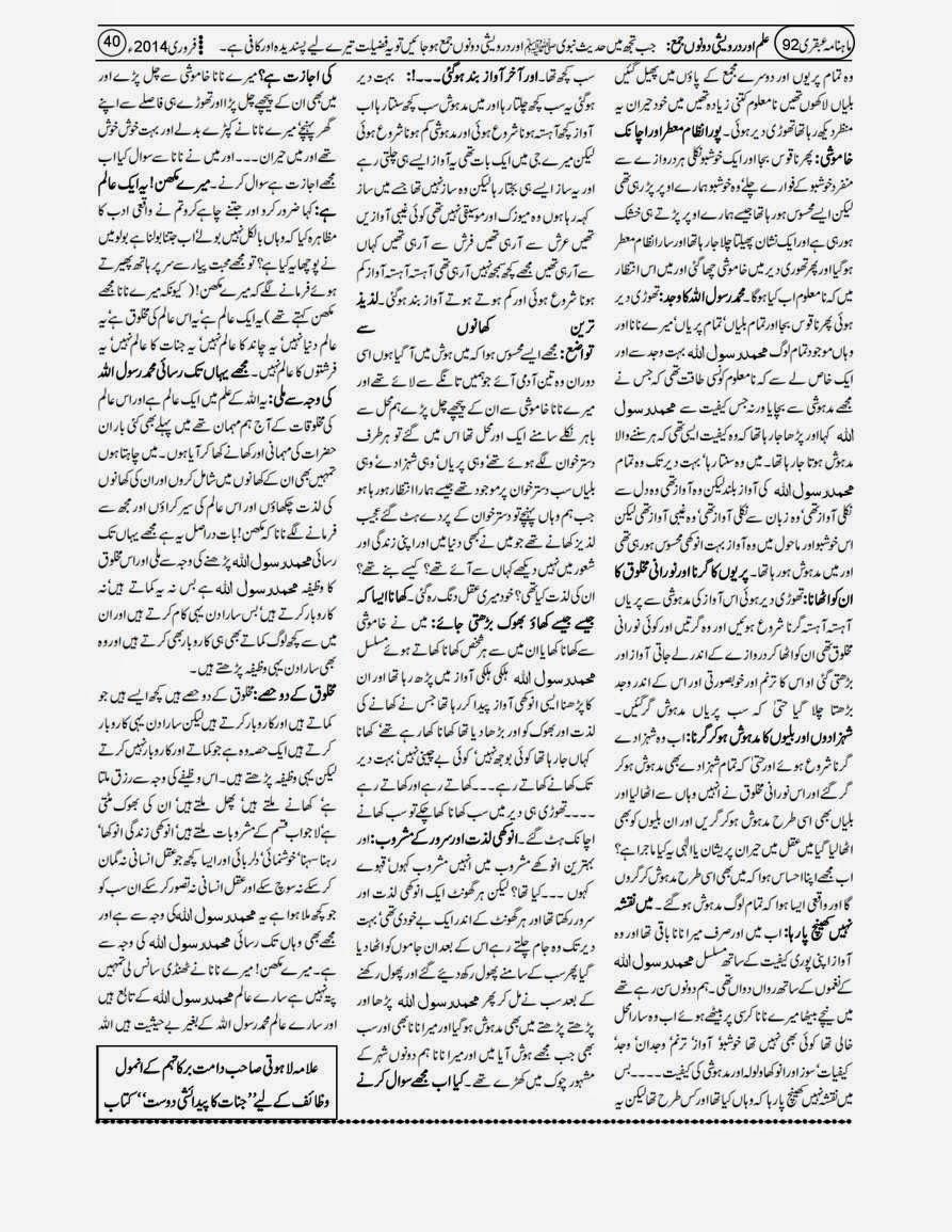 February 2014 Ubqari Magazine page 40