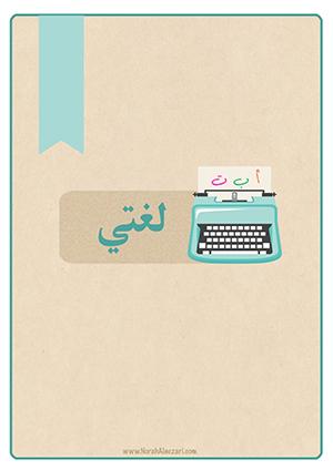 بطاقة تصفح كتاب لغتي