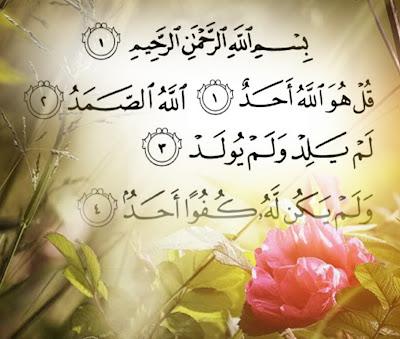 http://2.bp.blogspot.com/-lYb-t9KrxY4/ULOLd7zdosI/AAAAAAAAAIY/PDjgnmp3lRY/s1600/Al-Ikhlas.jpg