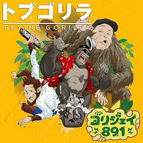 [Single] ゴリジェイ891 – トブゴリラ (2015.07.08/MP3/RAR)