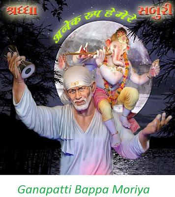 Ganapatti bappa with Sai baba