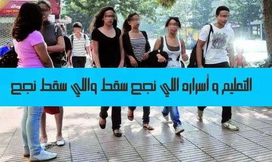 التعليم و أسراره اللي نجح سقط واللي سقط نجح