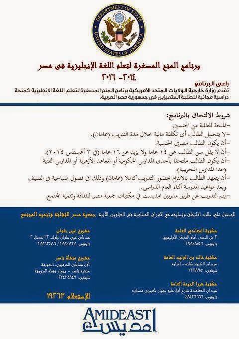 منح الأمديست لتعليم اللغة الإنجليزية في مصر Amideast English scholarships