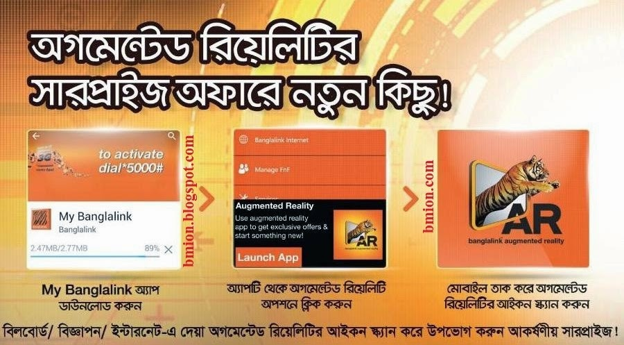 """Banglalink-Augmented-Reality-AR-in-""""My-Banglalink""""-App-100MB-data-offer"""