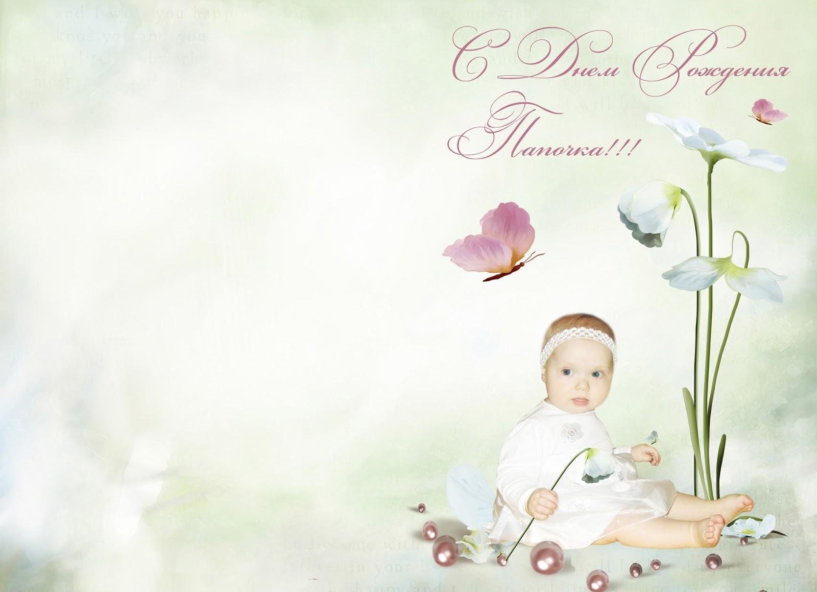 С днем рождения папа от дочки 25 фотография
