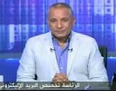 برنامج على مسئوليتى مع أحمد موسى - حلقة الثلاثاء 26-5-2015