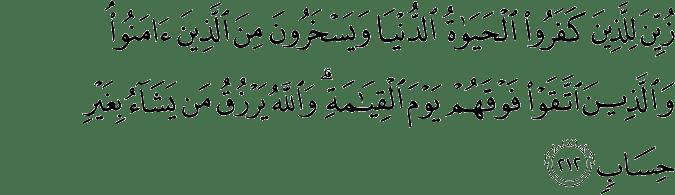Surat Al-Baqarah Ayat 212