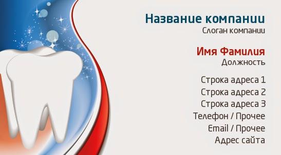 визитка с фотографией зубов, которые дают блеск