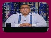 - برنامج مع إبراهيم عيسى يقدمه إبراهيم عيسى -حلقة الأربعاء 1-6-2016