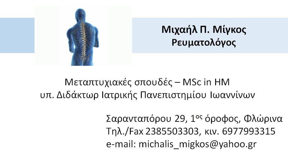 ΜΙΧΑΗΛ ΜΙΓΚΟΣ - ΡΕΥΜΑΤΟΛΟΓΟΣ